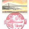 【風景印】下関本町郵便局(&2018.12.17押印局一覧)