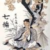 日本の情景を描く、北斎漫画の七編です