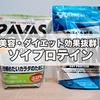 【美容・ダイエット効果抜群でオススメ!】国内有名メーカー SAVAS(ザバス) vs Kentai(ケンタイ)! ソイプロテイン徹底比較!(栄養成分やカロリー、価格など!)