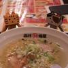 函館市 中華料理系のラーメン屋さん「ゆうみん」にて