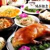 【オススメ5店】太田市(群馬)にある中華料理が人気のお店