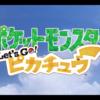【ニンテンドースイッチ】11月16日に『ポケモン Let's Go! ピカチュウ・イーブイ』が発売