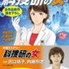科捜研の女 第23話 升毅、早霧せいな、沢口靖子、内藤剛志、若村麻由美… ドラマのキャスト・主題歌など…