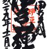 大明王院・伊豆山神社・来宮神社の御朱印(静岡・熱海市)  〜熱海はかつての賑わいを取り戻せるか?