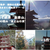 世界で愛される『富士山』 ベストビューポイントへ 🗻