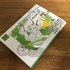 『旅猫リポート』有川浩/人と猫の関係を超えた絆の旅