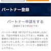 【is6com】アフィリエイトパートナーの登録方法と具体的手順を解説