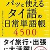 本『パッと使える タイ語の日常単語帳4500』スニサー・ウィッタヤーパンヤーノン 著 KADOKAWA