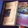 紫微斗数の本たち