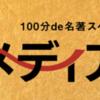 """なぜ""""空気""""は息苦しいのか〜NHK「100分deメディア論」から〜"""