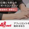 【アフィリエイト】A8.netに登録してみた。