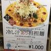 冷し汁あり担担麺@175°DENO〜担担麺〜 札幌北口店 2021ラーメン#40 今年の夏も「DENOの冷し」始まりました。