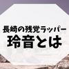 【紹介】長崎の残党ラッパー、玲音とは。制作期間10年のアルバム「樹海の歩き方」
