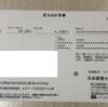 【配当】日本管理センター(3276)より配当の案内が届きました