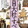 奈良国立博物館「創建1250年記念特別展 国宝 春日大社のすべて」