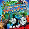 トーマスを子育て視点で読み解く~映画きかんしゃトーマス GO!GO!地球まるごとアドベンチャー~トーマスとトップハムハット卿