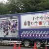 乃木坂46 真夏の全国ツアー2017 in神宮球場