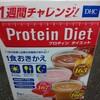 【デブ】太ってきたのでプロティンダイエットします。1週間でどんだけ変わる?