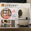 【レビュー】ドン・キホーテの小型ネットワークカメラ「スマモッチャー(SMAMOTCHER)」