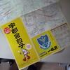 ツアー・オブ・宇都宮餃子