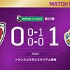 Vファーレン長崎 VS 京都サンガF.C.