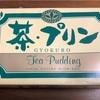 静岡の美味しいお菓子!茶プリン!