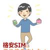 【格安SIM】SoftBankのiPhone6から楽天モバイルに乗り換えました①