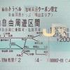 BCL日記 2020/12/19  HFM(広島エフエム放送)
