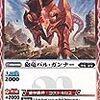 バル・ガンナー(SD03-010)(SD43-RV004)