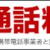 日本最安値の通話し放題・通信し放題はMVNOと楽天でんわで実現する