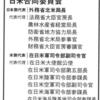 日米合同委員会―法務省大臣官房長⇒検事総長