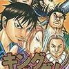 【あらすじ】キングダム41巻!黒羊の戦いが始まる!桓騎との合流はいかに!