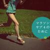 【マラソン練習】ランニングを再開してまずはサブ4を目指す青写真