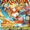 アルカディア 65 : アルカディア Vol.65 ( 2005 年 10 月号 )