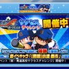 【イベント】サクスペ「新青道高校サクセスチャレンジ」