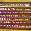 『ウィーンフィル・ニューイヤーコンサート』テレビ鑑賞
