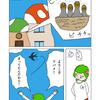 漫画 『ヌンチャク、君はどう思う?』 #13~#15