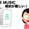 LINE MUSICが解約できない!勝手に課金阻止方法!docomo/au/pcのやり方を解説。