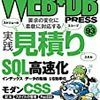 WEB+DB PRESS Vol.93 実践見積り