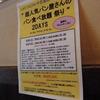 中目黒の「CAFE FACON」で❝超人気パン屋さんのパン食べ放題祭り❞の予告。