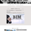 BIM講座 | フェリカテクニカルアカデミーがおすすめする 基礎から始めるBIM講座