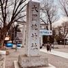 御朱印巡り #009-002 大国魂神社