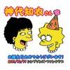 リサ:神代知衣さんのお誕生日