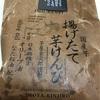 芋屋金次郎「芋けんぴ」日本橋限定こだわりの美味しさ!