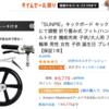 Amazonが怪しい中国製品で埋め尽くされている中、僕たちはどうやってまともな商品を見つけたらいいか