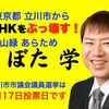 ニコ生の横山緑(久保田学)が立川市議に当選!