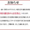 コロナウイルス対策で中国人入店禁止が許されるなら当然これも問題ないよね?