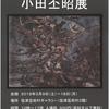 筏津芸術村ギャラリー展示会のお知らせ