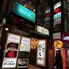 【新宿三丁目】鯨と日本酒『樽一』の原点を思い出す二号店。