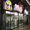 八重勝(やえかつ)/ 大阪市浪速区恵美須東3-4-13